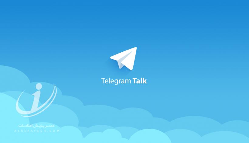کانال تلگرام عصر پایش راه اندازی شد.