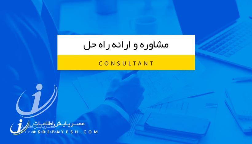 مشاوره و ارائه راه حل