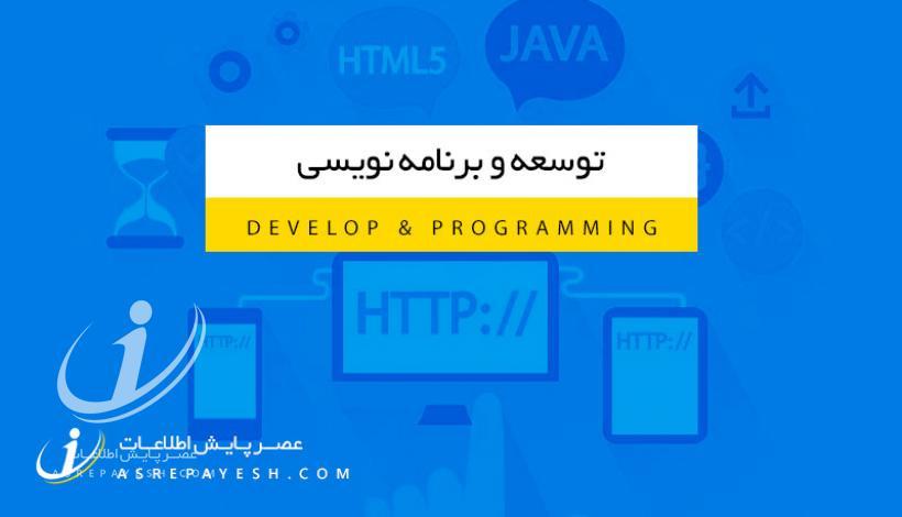 توسعه و برنامه نویسی