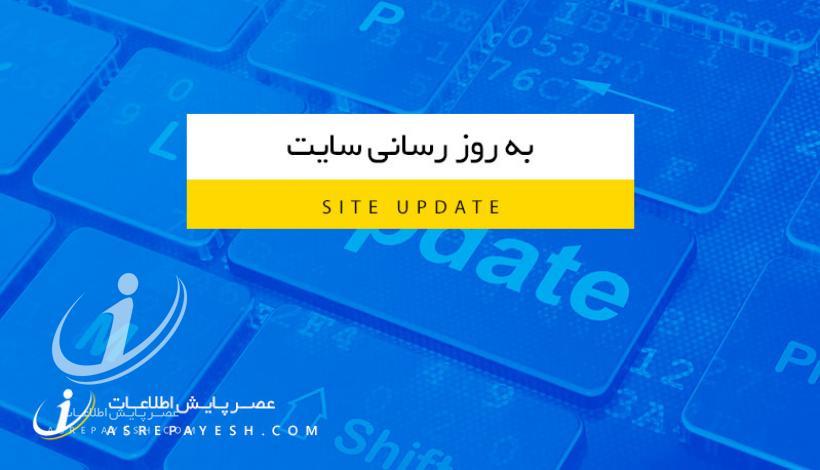 به روز رسانی سایت