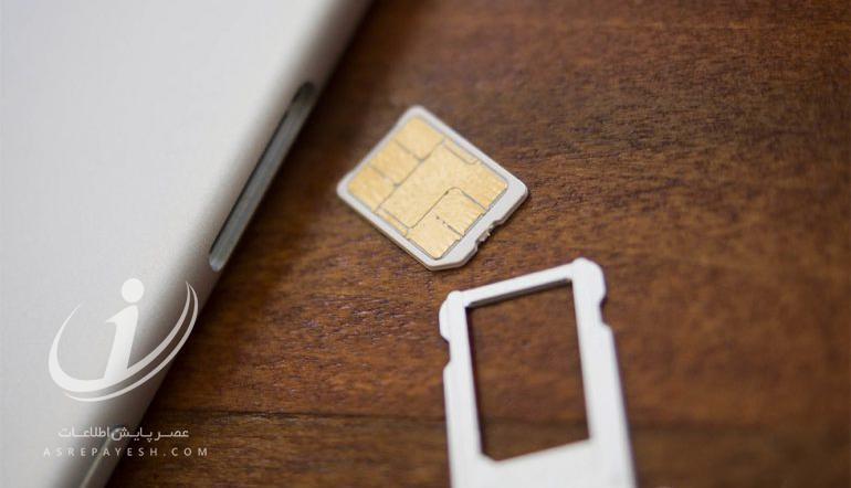 آیا میتوانیم از سیمکارت TD-LTE روی گوشیهای موبایل استفاده کنیم؟