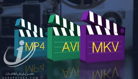 با ۵ فرمت ویدیویی و کاربردشان آشنا شوید