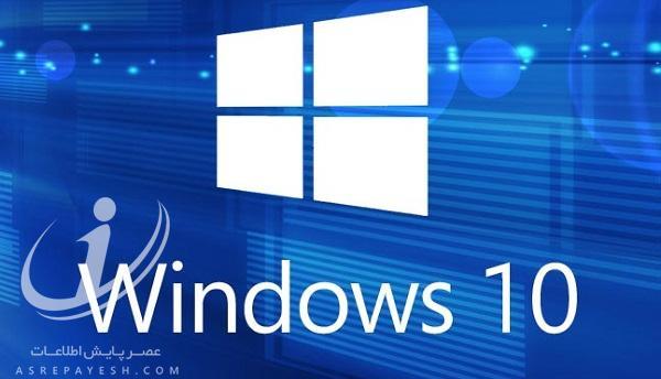 آموزش نصب ویندوز 10 بدون از دست رفتن اطلاعات